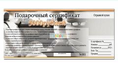 Подарочный сертификат от магазина Чехломирот 3000 р.