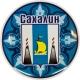 Тарелка-мини  Сахалин