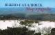 Набор открыток  Южно-Сахалинск Мир природы