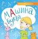 Елена Намаконова МАшина буква