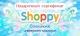 Подарочный сертификат от Shoppy.ru