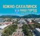 Южно-Сахалинск. Наш город
