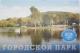 Набор открыток  Городской парк, 14 открыток