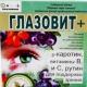 Глазовит+ 30г Здоровье через питание